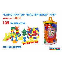 """Гр Конструктор """"Мастер-Блок №8"""" 1-030 (6) 105 деталей """"COLOR PLAST"""""""