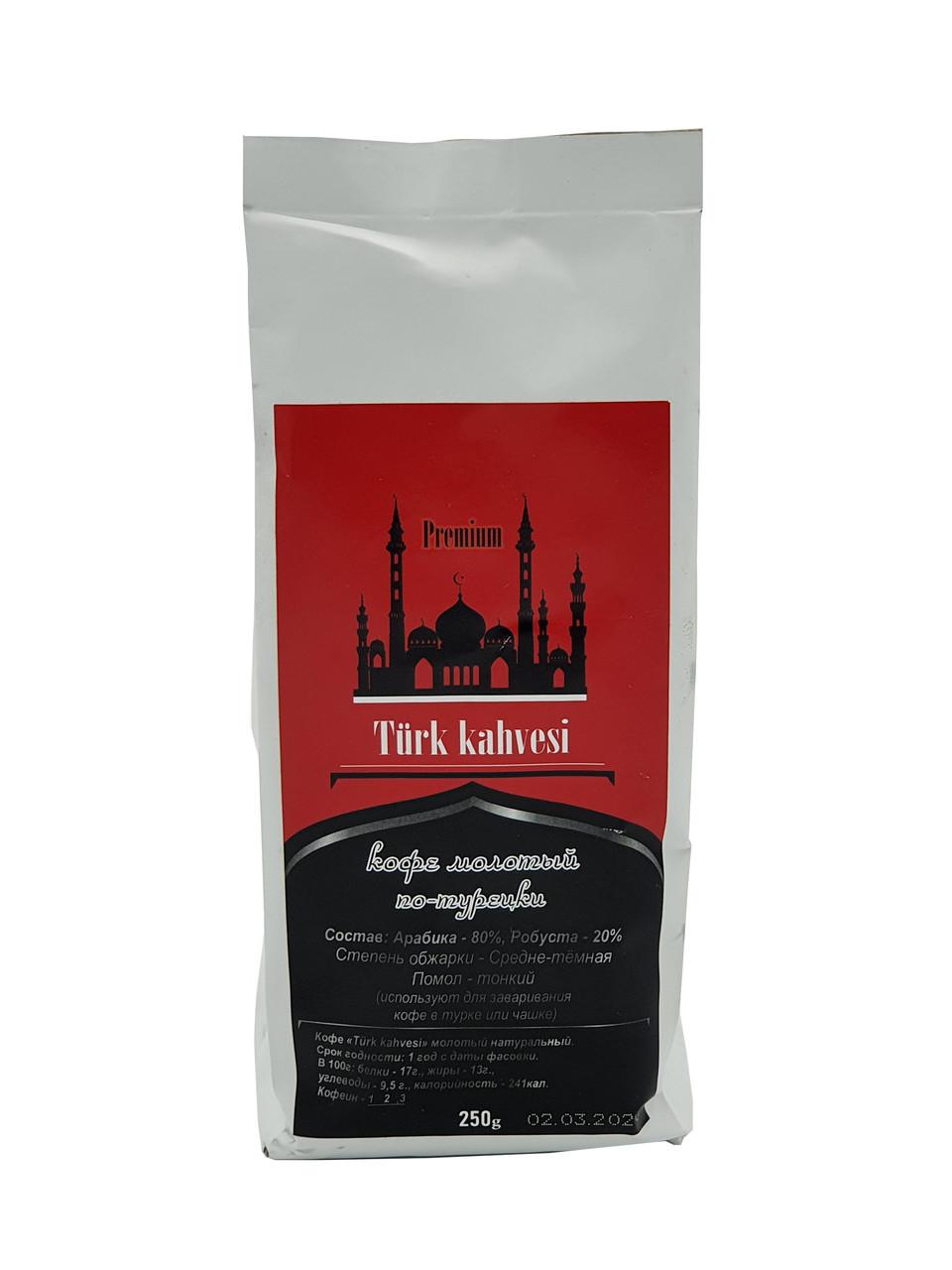 "Кофе молотый ""По-Турецки"" 80/20,250g"