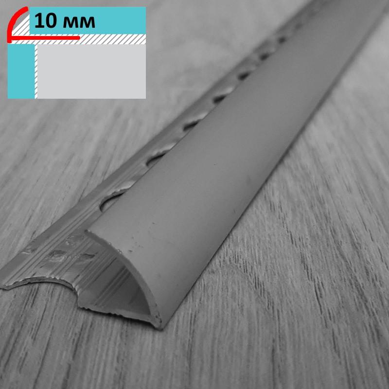 Отделочный алюминиевый полукруглый уголок для плитки толщиной 10 мм, длина 2,7 м