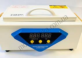 Стерилизатор YM-360B 300W (с ручками)