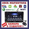 Магнитола 2 din android с навигацией камерой заднего вида WiFi Bluetooth  Shuttle SDUA-7050 Black/Green - Фото