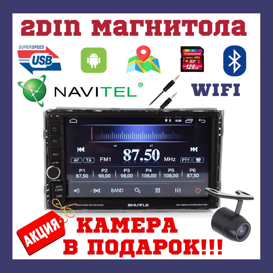 Магнитола 2 din android с навигацией камерой заднего вида WiFi Bluetooth  Shuttle SDUA-7050 Black/Green