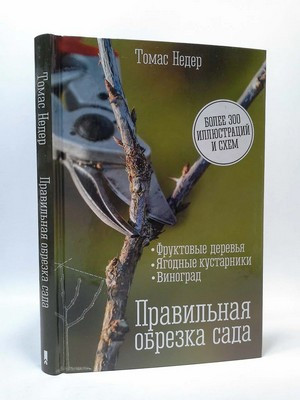 "Книга Томас Недер ""Правильна обрізка саду"""