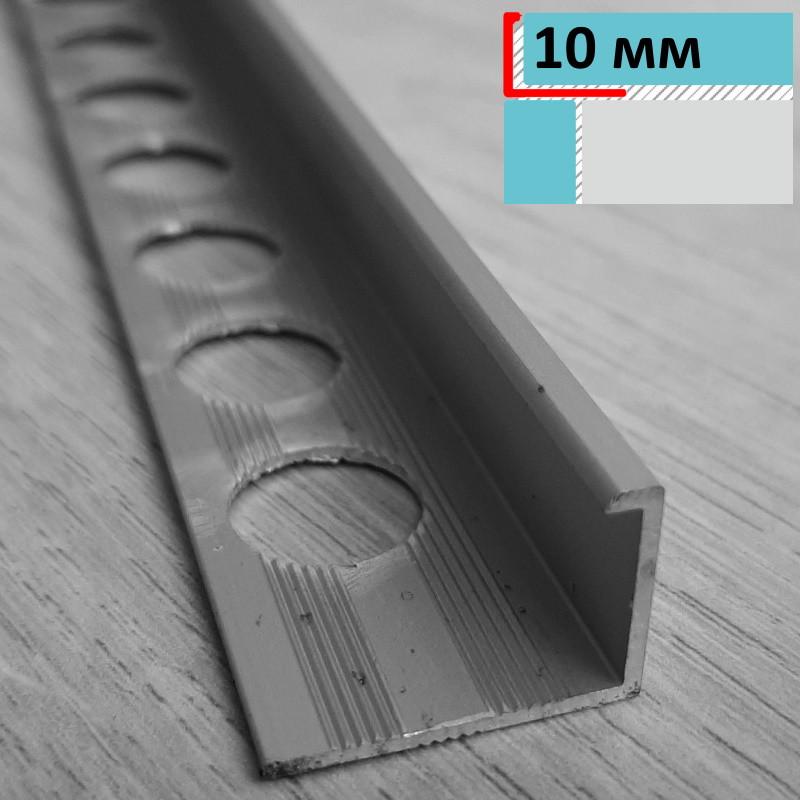 Профиль алюминиевый для торцов плитки толщиной 10 мм, длина 2,7 м