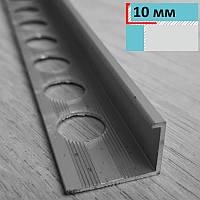 Профиль алюминиевый для торцов плитки толщиной 10 мм, длина 2,7 м, фото 1