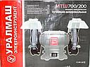 Точильный станок Уралмаш МТШ-700/200, фото 4
