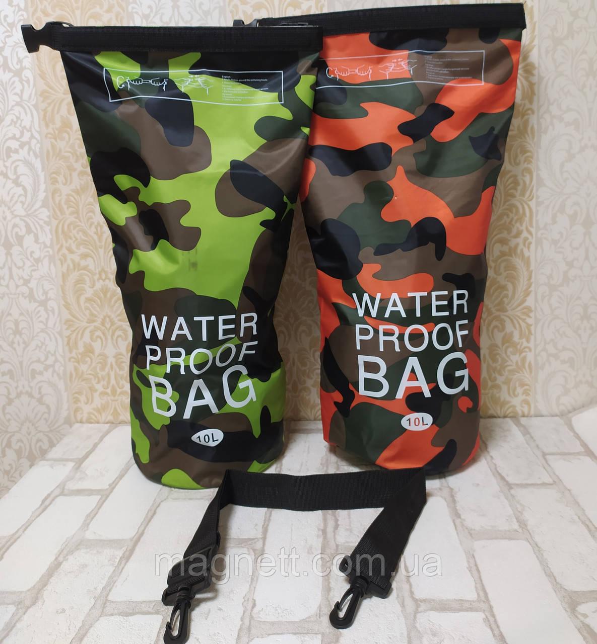 Водонепроницаемая сумка с плечевым ремнем Waterproof Bag 10л