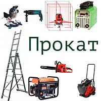 Прокат оборудования
