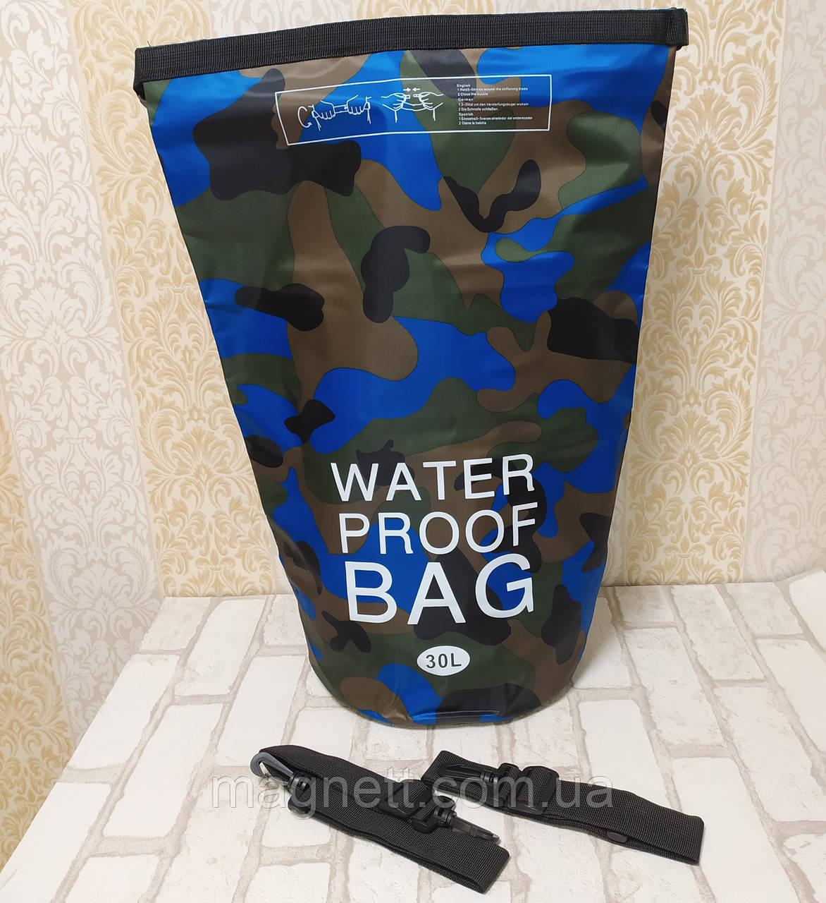 Водонепроницаемая сумка с плечевым ремнем Water proof Bag 30л