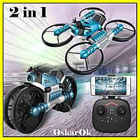 Квадрокоптер-трансформер Leap, Дрон-мотоцикл на радиоуправлении 2 в 1, детский квадрокоптер с камерой
