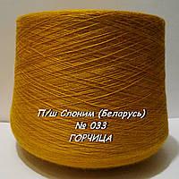 Слонимская пряжа для вязания в бобинах - полушерсть № 033 - ГОРЧИЦА - 0,4кг