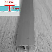 Профиль соединительный Т-образной формы, ширина 18 мм длина 2,7 м Серебро, фото 1