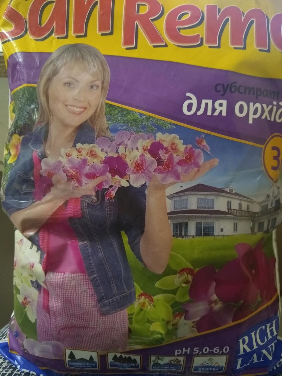 Субстрат для орхидеи Sun Remo Rich Land  Рич Ленд 3 литра Украина