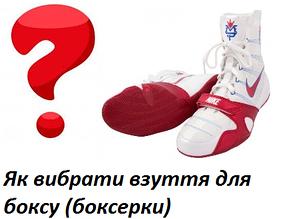 Як вибрати взуття для боксу (боксерки) і які бувають види боксерок