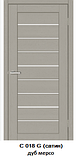 """Межкомнатные двери ECO Doors Smart С018 """"Омис"""" ПВХ со стеклом 60, 70, 80, 90 см, фото 2"""