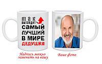 Чашка Дедушке с Вашим фото и текстом