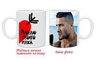Чашка Мужу с Вашим фото и текстом