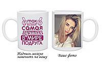 Чашка Подруге с Вашим фото и текстом