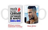 Чашка Мужу и Папе с Вашим фото и текстом, фото 1