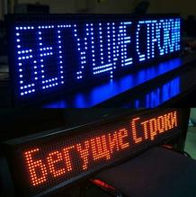 Бегущие строки LED