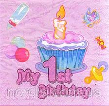 """Салфетки бумажные сервировочные,праздничные """"My 1st Birthday розовые """" 20 шт/уп."""