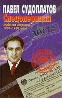 Судоплатов П.А.  Спецоперации Лубянка и Кремль