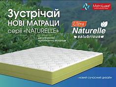 Коллекция ортопедических матрасов Naturelle Ultra