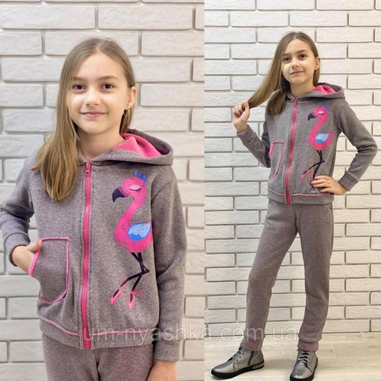 """Дитячий підлітковий спортивний костюм """"Фламінго"""" 122-140"""