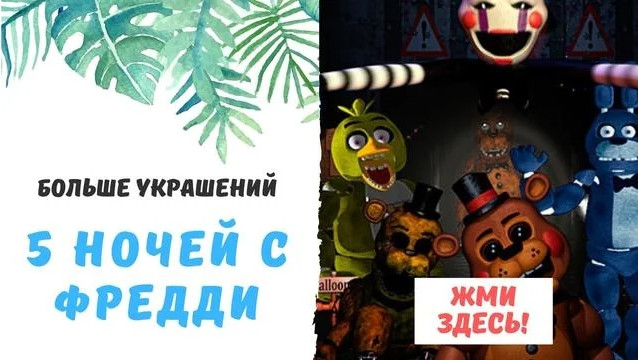 "Термочашка Пять Ночей Фредди ""Аниматроники-4"" / Five Nights at Freddy's"