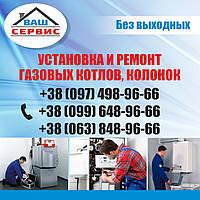 Ремонт газовой колонки, котла NOVA TEC в Сумах
