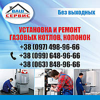 Ремонт газовой колонки, котла ELECTROLUX в Сумах