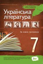 Українська література, 7 клас. Хрестоматія. (ПЕТ)