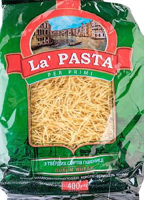 Вермишель La Pasta с твёрдых сортов 400 грамм