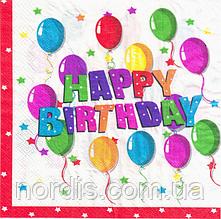 """Салфетки бумажные сервировочные,праздничные """" Happy Birthday """" 20 шт/уп."""