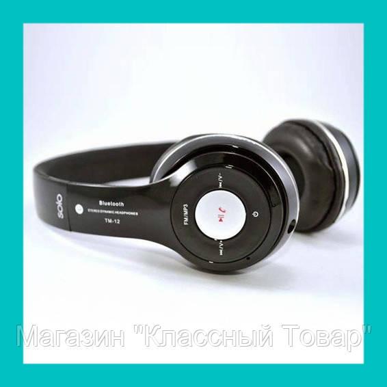 Накладные Bluetooth наушники Beаts 012!Акция