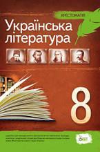 Українська література, 8 клас. Хрестоматія (ПЕТ)