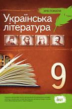 Українська література, 9 клас. Хрестоматія (ПЕТ)