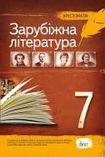 Зарубіжна література, 7 клас. Хрестоматія (НОВА ПРОГРАМА) (ПЕТ)