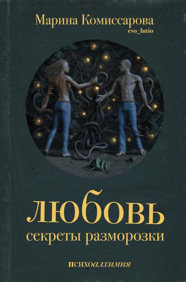 Любовь секреты разморозки Марина Комиссарова