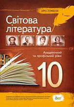 Світова література, 10 клас. Хрестоматія. Академічний та профільний рівні. (ПЕТ)