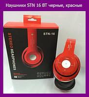 Наушники STN 16 BT черные, красные!Акция