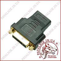 Перехідник DVI-D, HDMI (DVI гніздо 24+1, HDMI гніздо) (мама-мама)