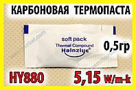 Термопаста HY880 0,5г 5,15W карбоновая термоинтерфейс Halnziye термопрокладка лучше GD900, фото 1