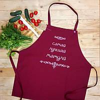 """Фартух з вишивкою Barvysto """"найкраща матусю"""" бордовий арт. 0423"""