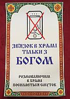 Наклейка в Храм