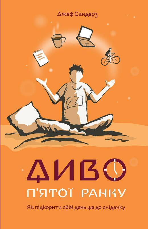 Книга «Диво п'ятої ранку. Як підкорити свій день ще до сніданку»