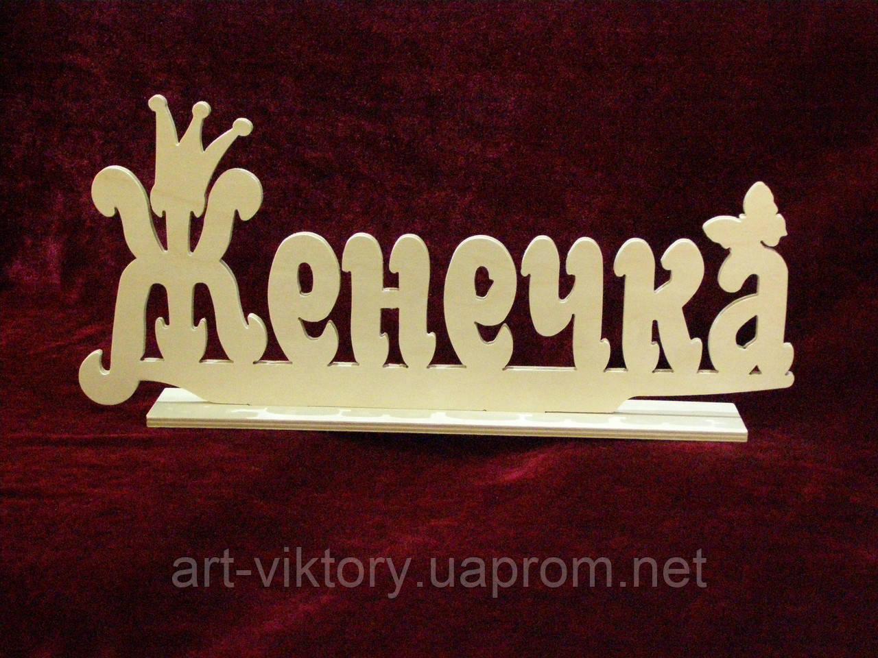 Имя Женечка на подставке (37 х 16 см), декор