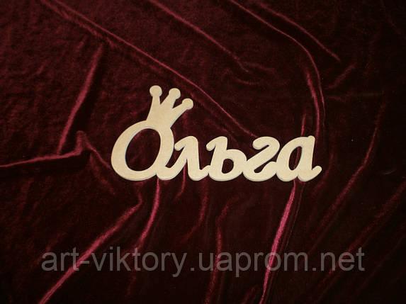 Имя Ольга (29 х 15 см), декор, фото 2