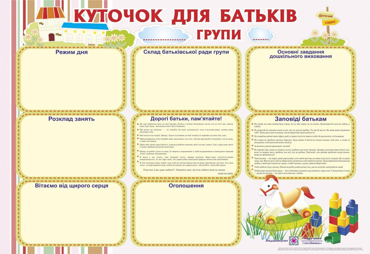 Плакат школьный Пiдручники i посiбники Уголок для родителей