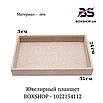 Ювелирный планшет-презентер BOXSHOP - 1022154112, фото 2